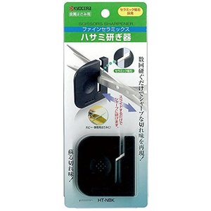 オート ハサミ 研ぎ器 ファインセラミックス 黒 HT-NBK|kameshop