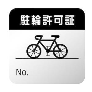 【黒・手書き50枚】 @50 駐輪ステッカー シルバー地 駐輪場の自転車管理用シール 全面ラミネートの防水仕様 6年間褪色しません KR31-050 kameshop