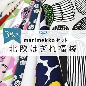 marimekko(マリメッコ) 生地 布 北欧 はぎれ 福袋 約34×26cm以上 3枚1組 ハギレ 布 生地 カットクロス 手づくりマスク kameshop