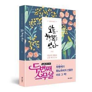 """韓国書籍 チェ・ジウ、イ・サンユン主演のドラマ""""二番目の二十歳""""に登場した「今日、幸せを書く」 [並行輸入品] kameshop"""
