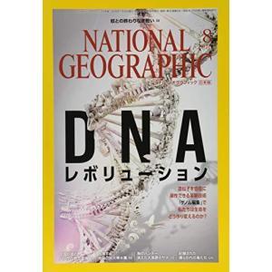 NATIONAL GEOGRAPHIC (ナショナル ジオグラフィック) 日本版 2016年 8月号 [雑誌] kameshop