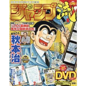 ジャンプ流!DVD付分冊マンガ講座(18) 2016年 10/6 号 [雑誌] kameshop