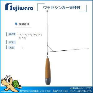 フジワラ ウッドシンカー天秤付 27号|kameya-ec1