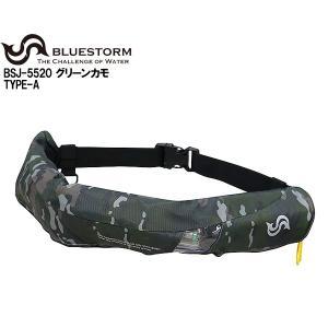 BlueStorm ブルーストーム BSJ-5520RS グリーンカモ 膨脹式ライフジャケット 水感知機能付き スタンダードモデル |kameya-ec1