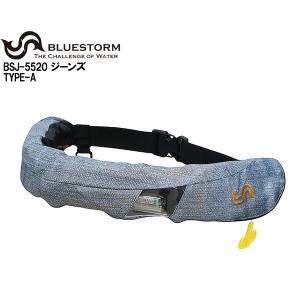 BlueStorm ブルーストーム BSJ-5520RS ジーンズ 膨脹式ライフジャケット 水感知機能付き スタンダードモデル |kameya-ec1