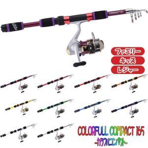 釣り初心者やファミリーフィッシングに最適!! カラフルコンパクト 165|kameya-ec1