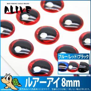 ALIVE/アライブ KMY-140 ルアーアイ 8mm (N) kameya-ec1