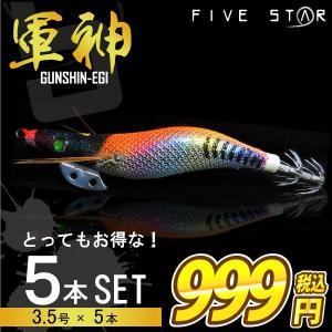 軍神シリーズ とってもお得!軍神エギ3.5号の5個セット エギの補充に! (N)|kameya-ec1