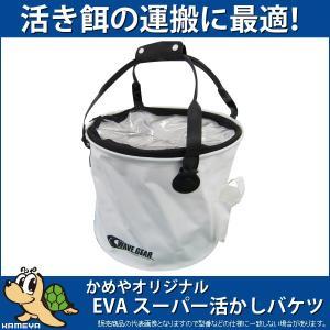 WAVE GEAR/ウェーブギア KP-123 EVAスーパー活かしバケツ|kameya-ec1