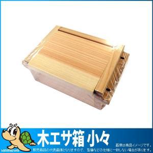 かめやオリジナル 木エサ箱 小々 kameya-ec1