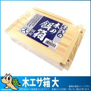 かめやオリジナル 木エサ箱 大 kameya-ec1