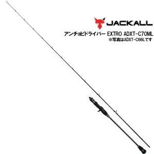 JACKALL ジャッカル アンチョビドライバー EXTRO ADXT-C70ML  【大型商品】 2018年発売モデル|kameya-ec1