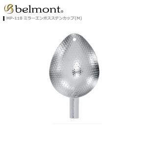 ベルモント MP-118 ミラーエンボスステンカップ M|kameya-ec1