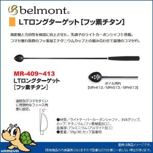 ベルモント MR-412 LTロングターゲット フッ素チタン L-690|kameya-ec1