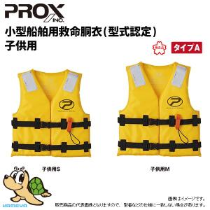 PROX 小型船舶用救命胴衣 型式認定 子供用 ライフジャケット |kameya-ec1