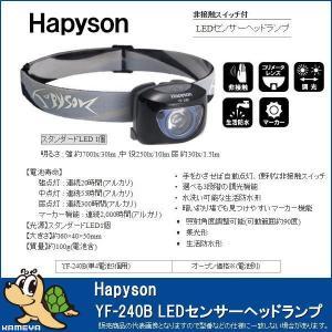 Hapyson/ハピソン YF-240B LEDセンサーヘッドランプ kameya-ec1