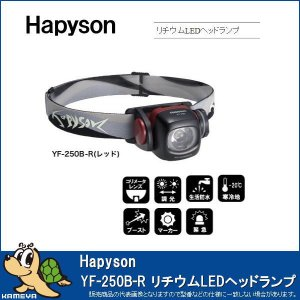 Hapyson/ハピソン YF-250B-R リチウムLEDヘッドランプ レッド kameya-ec1