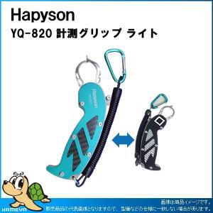 Hapyson/ハピソン YQ-820 計測グリップ ライト|kameya-ec1
