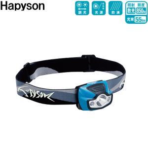 Hapyson/ハピソン 16 YF-246-B LEDヘッドランプ ブルー kameya-ec1
