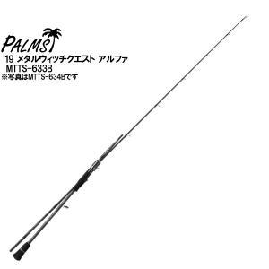 PALMS パームス '19 メタルウィッチクエスト アルファ MTTS-633B BLUE RUNNER 2019年発売モデル|kameya-ec1