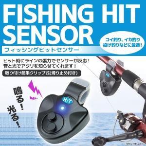 FISHING HIT SENSOR フィッシング ヒットセンサー SR-00817|kameya-ec1