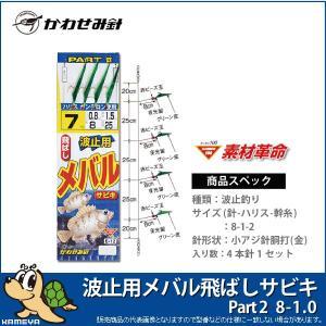 かわせみ針 E-12 波止用メバル飛ばしサビキPART2 8-1.0 (N)|kameya-ec1