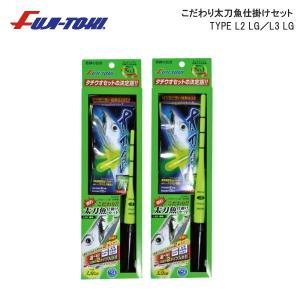 冨士灯器 こだわり太刀魚仕掛けセット タイプ L2 LG [1]