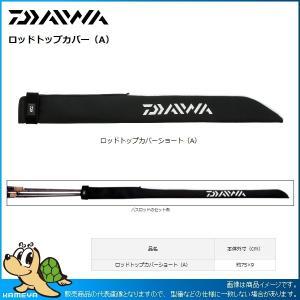 ダイワ 17 ロッドトップカバーショート A  ブラック  kameya-ec1