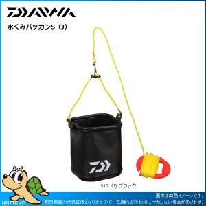 ダイワ 15 水くみバッカンS19 J  ブラック|kameya-ec1