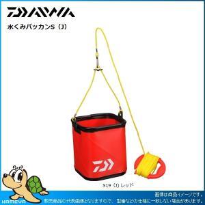 ダイワ 15 水くみバッカンS19 J  レッド|kameya-ec1