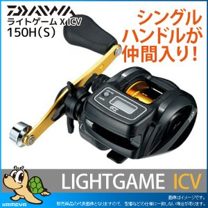 DAIWA ダイワ 15 ライトゲーム ICV 150H S  |kameya-ec1