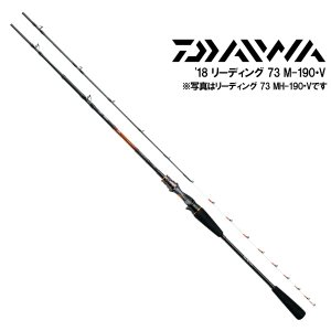 DAIWA ダイワ '18 リーディング 73 M-190・V (G) 2018年発売モデル|kameya-ec1
