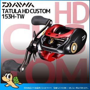 DAIWA ダイワ 17 タトゥーラ HD 153H-TW|kameya-ec1