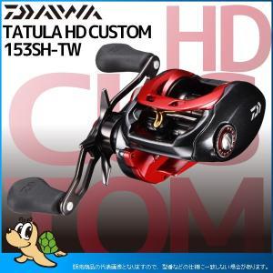 DAIWA ダイワ 17 タトゥーラ HD 153SH-TW kameya-ec1