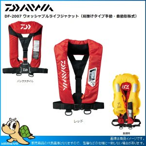 ダイワ 17 DF-2007 ウォッシャブルライフジャケット 肩掛けタイプ手動・自動膨脹式  レッド:フリー|kameya-ec1
