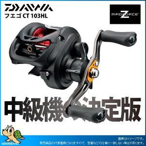DAIWA ダイワ 17 フエゴ CT 103HL|kameya-ec1