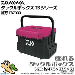 DAIWA ダイワ タックルボックス TB 紅牙 TB7000 ソルトウォーター専用 kameya-ec1