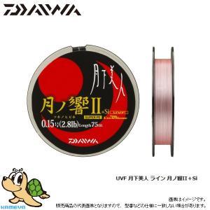 キャンペーン対象 月下美人 月ノ響II+Si 75m    (N)|kameya-ec1