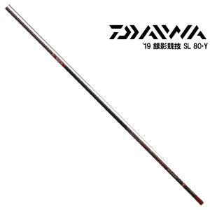 DAIWA ダイワ 19銀影競技 SL 80・Y (G) 【大型商品】 2019年発売モデル|kameya-ec1