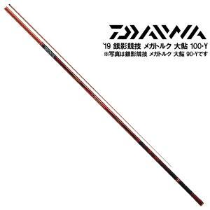 DAIWA ダイワ 19銀影競技 メガトルク 大鮎 100・Y (G) 【大型商品】 2019年発売モデル|kameya-ec1