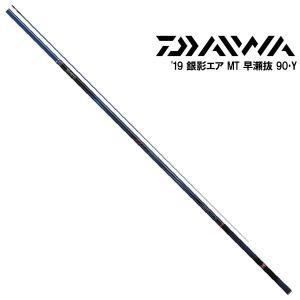 DAIWA ダイワ 19銀影エア MT 早瀬抜 90・Y (G) 【大型商品】 2019年発売モデル|kameya-ec1
