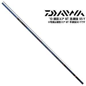 DAIWA ダイワ 19銀影エア MT 急瀬抜 95・Y (G) 【大型商品】 2019年発売モデル|kameya-ec1