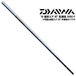 DAIWA ダイワ 19銀影エア MT 急瀬抜 XH90・Y (G) 【大型商品】 2019年発売モデル|kameya-ec1