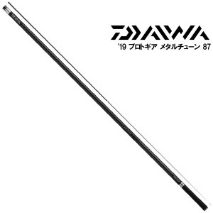 DAIWA ダイワ 19プロトギア メタルチューン 87 【大型商品】 2019年発売モデル|kameya-ec1