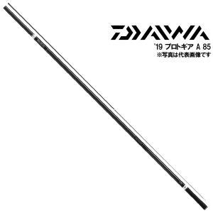 DAIWA ダイワ 19プロトギア A 85 【大型商品】 2019年発売モデル|kameya-ec1