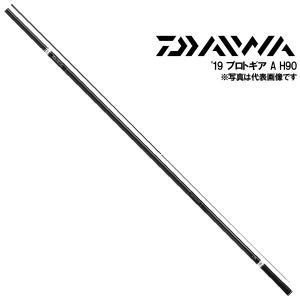 DAIWA ダイワ 19プロトギア A H90 【大型商品】 2019年発売モデル|kameya-ec1