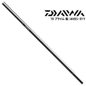 DAIWA ダイワ 19プライム 鮎 コロガシ 81・Y 2019年発売モデル|kameya-ec1