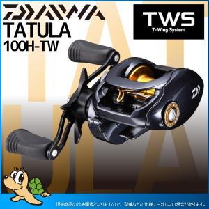 DAIWA ダイワ 17 タトゥーラ 100H-TW|kameya-ec1