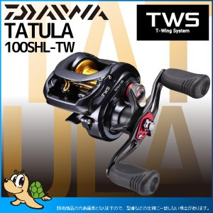 DAIWA ダイワ 17 タトゥーラ 100SHL-TW|kameya-ec1