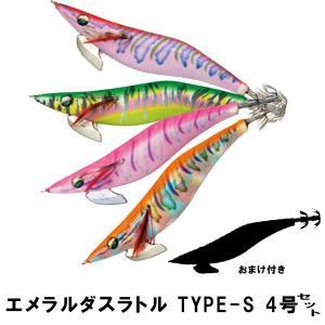 ダイワ エメラルダスラトルTYPE-S 4本セット ハッスルナイト入り おまけつき  (N)|kameya-ec1